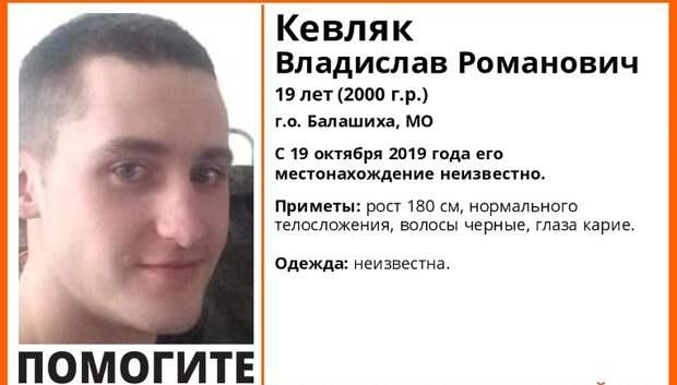 В Балашихе нашли живым 19‑летнего юношу, пропавшего более 1,5 месяцев назад