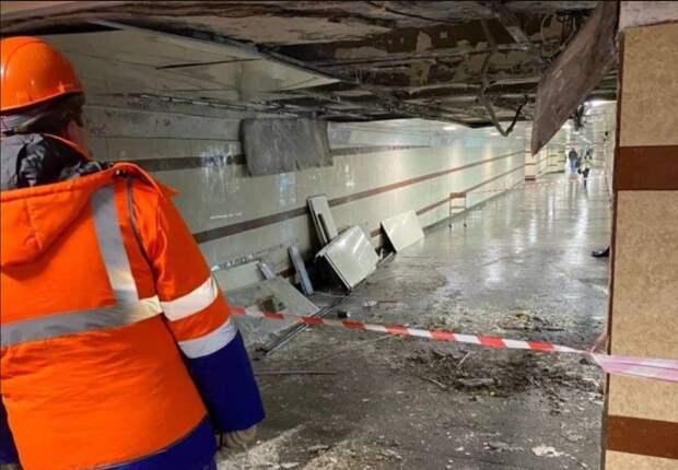 Потолок рухнул в недавно отремонтированном переходе в Москве