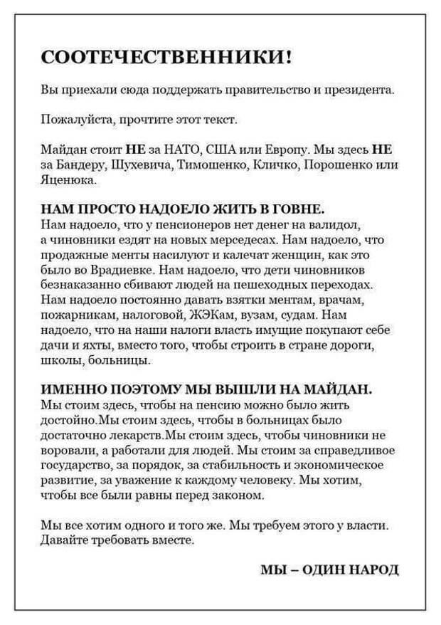 Напоминание белорусам
