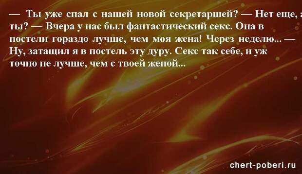 Самые смешные анекдоты ежедневная подборка chert-poberi-anekdoty-chert-poberi-anekdoty-03451211092020-17 картинка chert-poberi-anekdoty-03451211092020-17