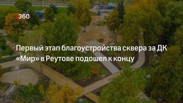 Глава Реутова Станислав Каторов: первый этап благоустройства сквера за ДК «Мир» подошел к концу