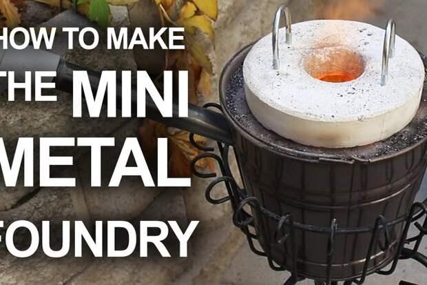 Как сделать мини-плавильню своими руками