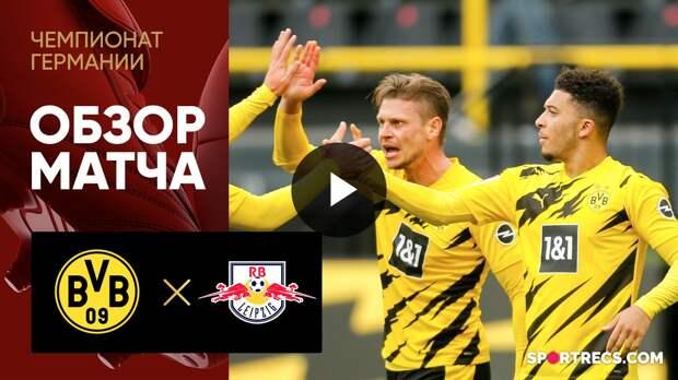 08:05.2021 Боруссия Дортмунд - Лейпциг. Обзор матча