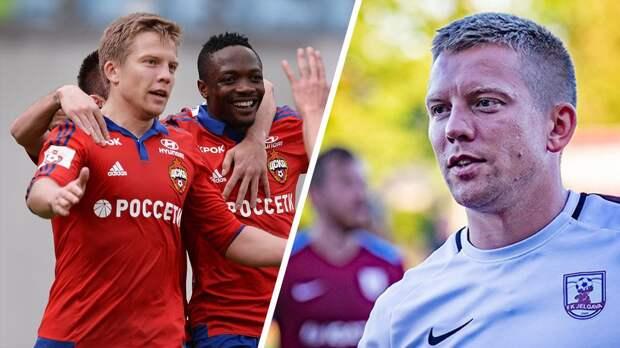 Игроки, взявшие последнее чемпионство в истории ЦСКА: где они сейчас и как изменились