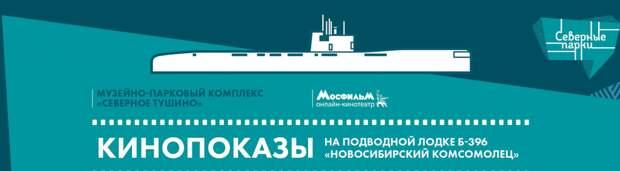 17 июня в музее ВМФ пройдёт бесплатный показ военного фильма