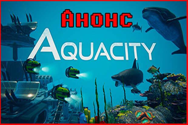 Анонс игры Aquacity