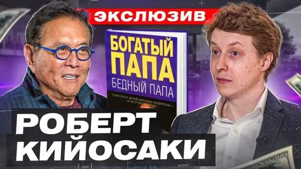 Роберт Кийосаки жестко о бедном папе, инвестиции в биткоин, крах доллара, мотивация, Путин vs Байден