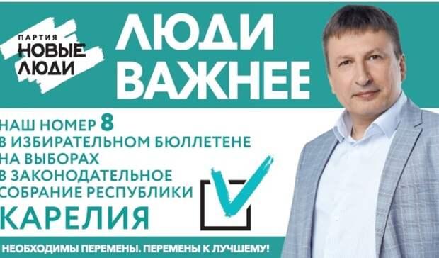Партия «Новые люди» резюмирует предложения по улучшению государственной системы