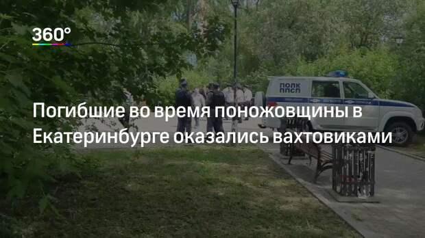 Погибшие во время поножовщины в Екатеринбурге оказались вахтовиками