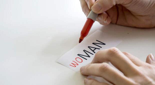 Феминизм укрепляет брак: 27 причин