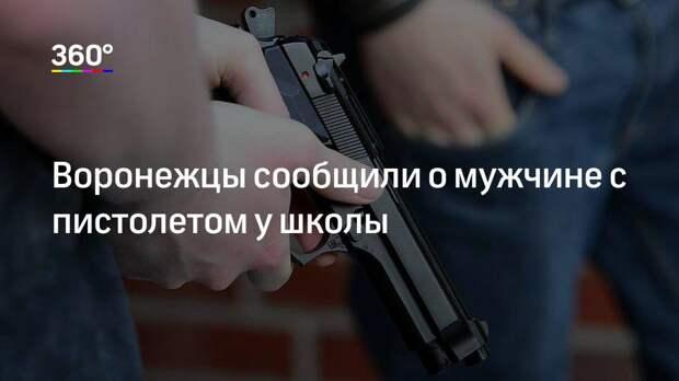 Воронежцы сообщили о мужчине с пистолетом у школы