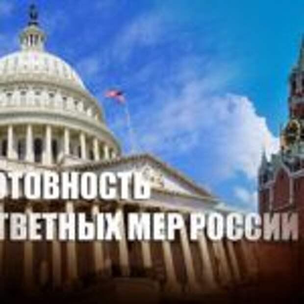 В Кремле рассказали об ответе на американские санкции