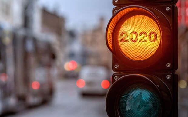 Рост цен, рост штрафов, новый техосмотр... — планы властей на 2020 год
