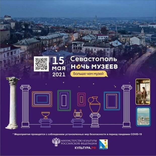 Акция «Ночь музеев» пройдет с 15 на 16 мая