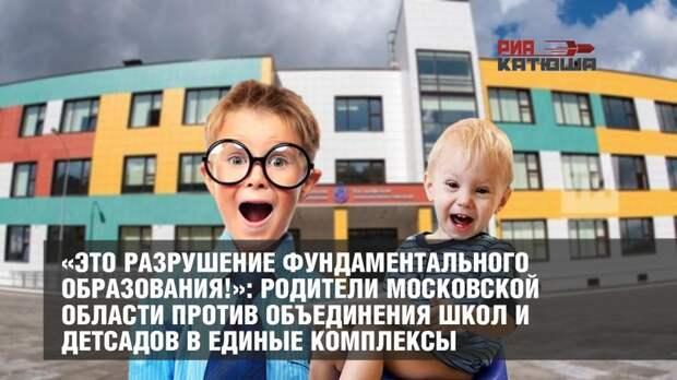 «Это разрушение фундаментального образования!»: родители Московской области против объединения школ и детсадов в единые комплексы