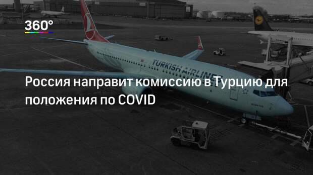 Россия направит комиссию в Турцию для положения по COVID