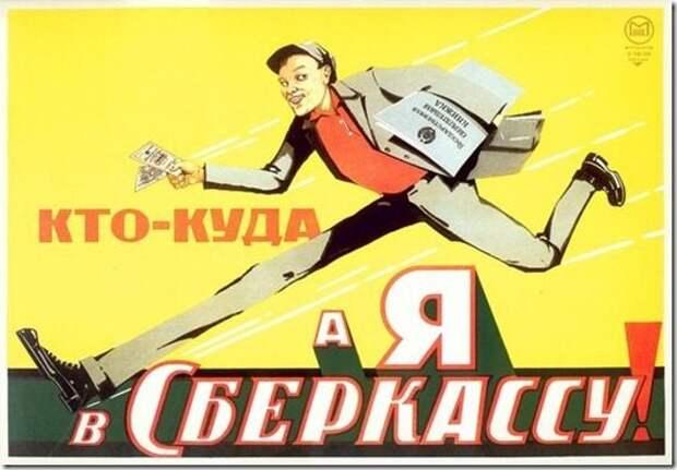 Красочная советская реклама