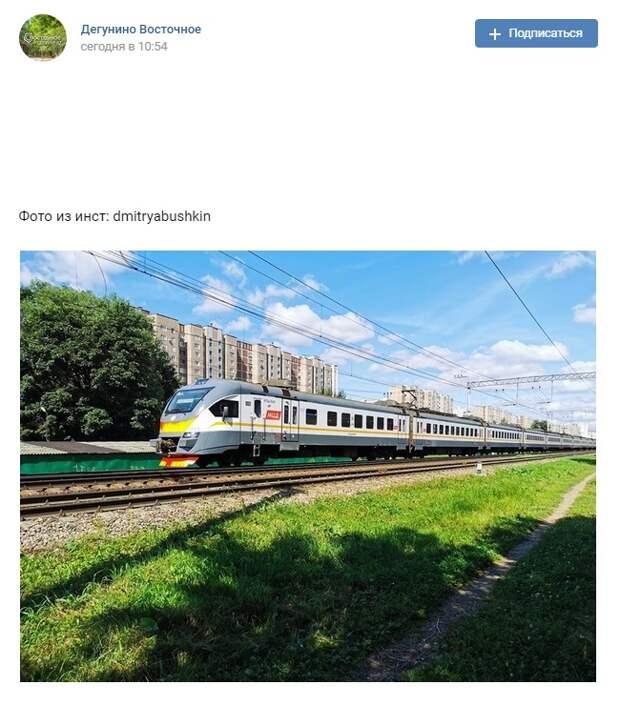 Фото дня: поезд на станции Дегунино