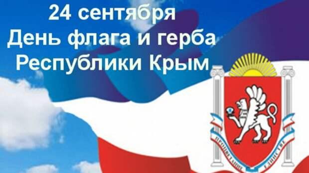 Поздравление руководителей района с Днем Государственного герба и  Государственного флага Республики Крым
