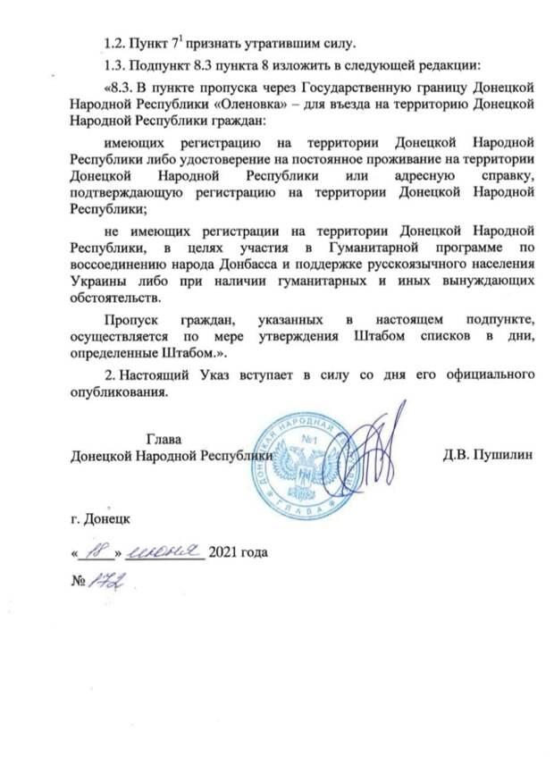 ДНР открыла границу с Луганской Народной Республикой — указ главы республики Дениса Пушилина