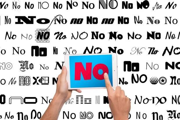 """Как научиться говорить """"нет"""" и перестать быть безотказным человеком"""
