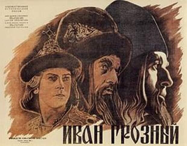 Кратко о великом. Царствование Ивана Грозного
