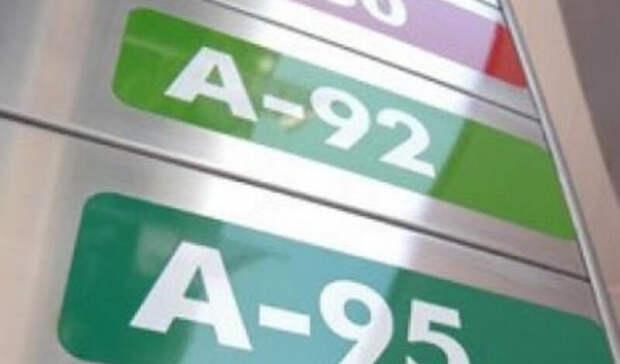 Нормы биржевых продаж бензина могут возрасти до15%