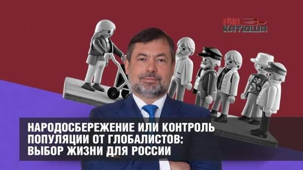 Народосбережение или контроль популяции от глобалистов: выбор жизни для России