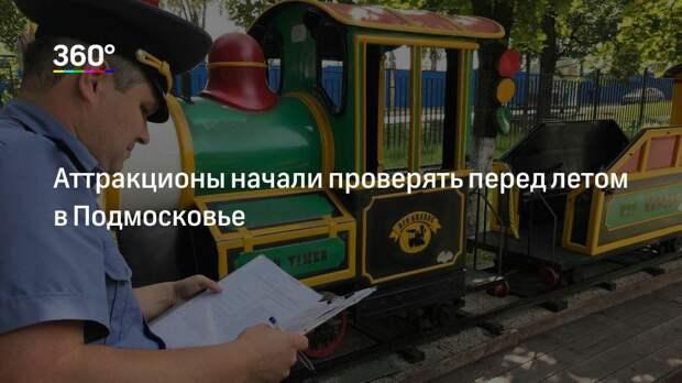 Аттракционы начали проверять перед летом в Подмосковье