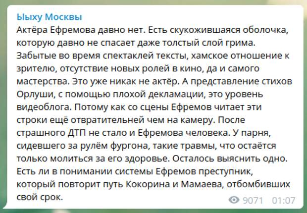 """""""Осталось выяснить одно"""": Шахназаров """"отправил"""" Ефремова """"отбомбить срок"""""""