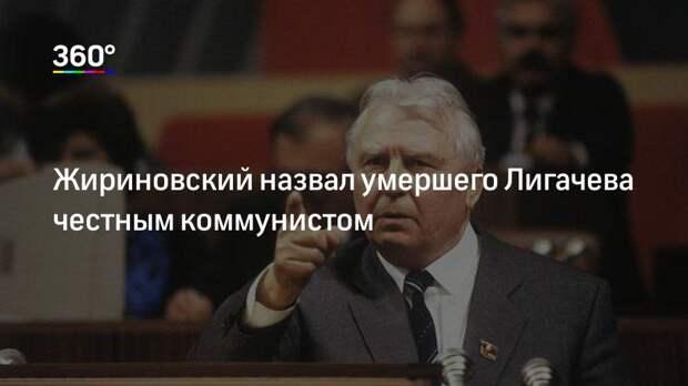 Жириновский назвал умершего Лигачева честным коммунистом