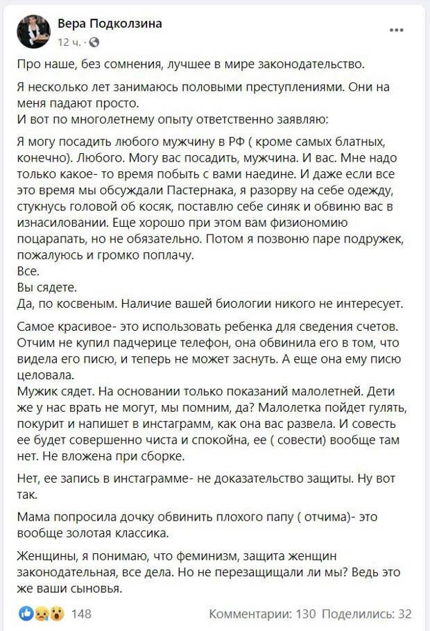 Я могу посадить любого мужчину в РФ...