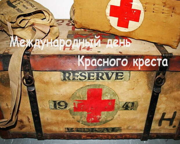 Самые лучшие поздравления в Международный день Красного креста 8 мая для самых чутких
