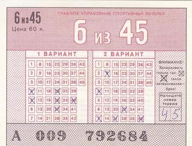Так выглядел лотерейный билет. /Фото: ic.pics.livejournal.com