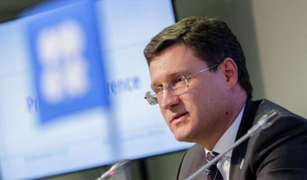 Новак продолжает возглавлять делегацию РФнавстречах ОПЕК+