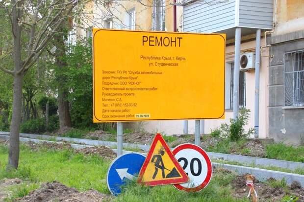 Компания «РСК-Юг» приводит в порядок дороги Керчи