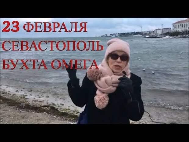 23 февраля ПОГОДА в СЕВАСТОПОЛЕ / БУХТА ОМЕГА / Где лебеди ? (ВИДЕО)