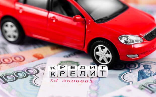 Мы перестаем брать автокредиты: неинтересно и дорого