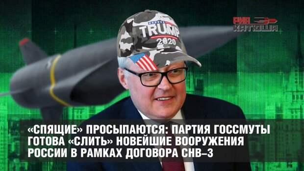 «Спящие» просыпаются: партия госсмуты готова «слить» новейшие вооружения России в рамках договора СНВ-3
