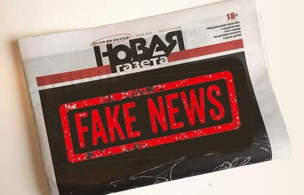 """Рейтинг фейков и гадостей """"Новой газеты"""". Александр Роджерс"""