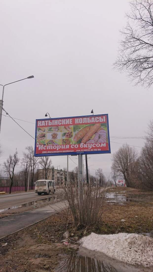 Катынские колбасы. История со вкусом
