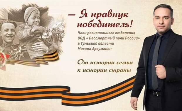 Правнук героя войны Михаил Арзуманян: Вклад каждого солдата, сражавшегося на фронтах, бесценен