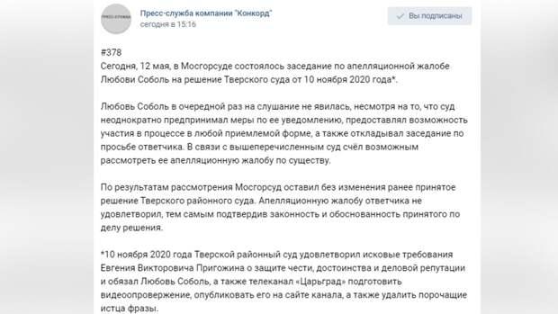 Мосгорсуд подтвердил вину Соболь по делу о защите репутации Пригожина