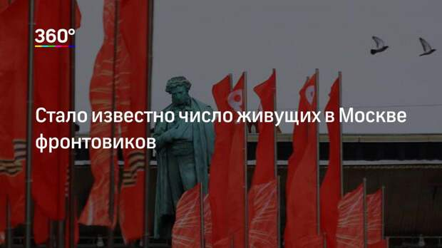 Стало известно число живущих в Москве фронтовиков