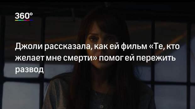 Джоли рассказала, как ей фильм «Те, кто желает мне смерти» помог ей пережить развод