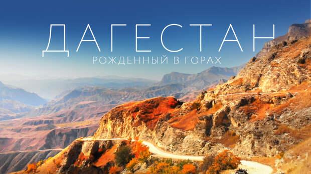 Дагестан. Рожденный в горах.
