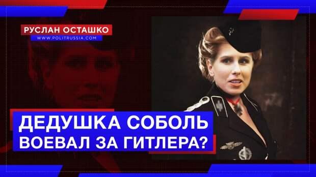 Дедушка предательницы Соболь воевал за Гитлера?