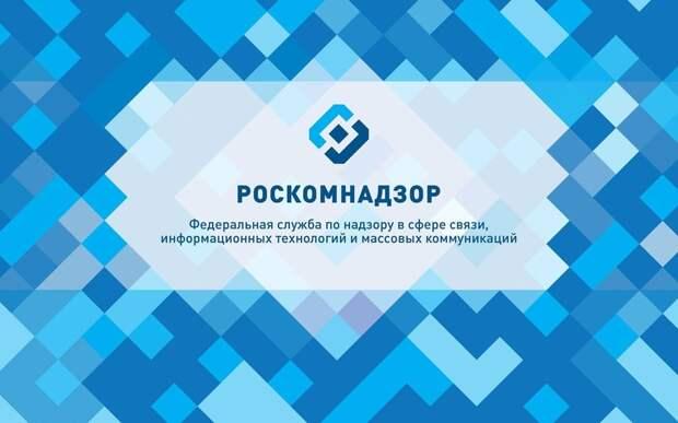 Управление Роскомнадзора по Приморскому краю проведёт день открытых дверей
