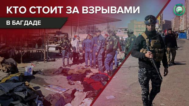 Двойной теракт в Багдаде: что известно на данный момент