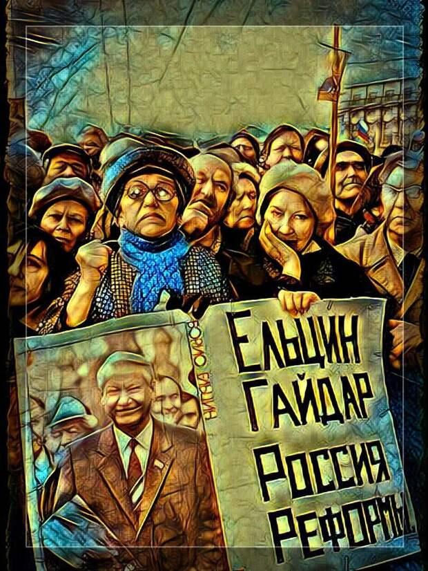 "Митинги начала ""90-х"""